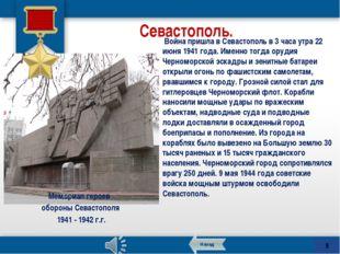 Ответ Игровое поле Брестская крепость Дата присвоение звания 8 мая 1965г. нач