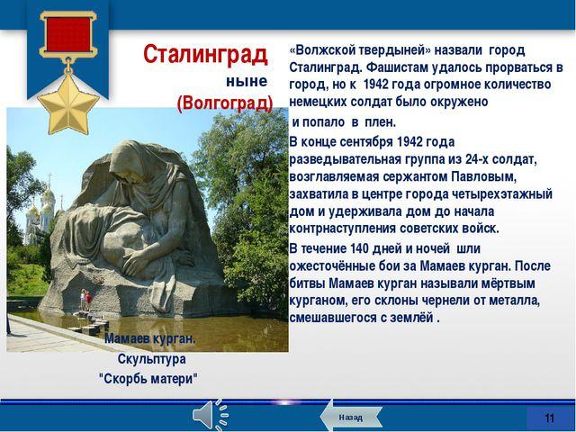 Ответ Ленинград (ныне Санкт- Петербург) Дата присвоение звания 8 мая 1965г....
