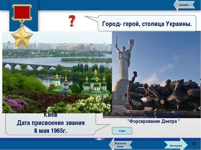 Ответ Одесса Дата присвоение звания 8 мая 1965г. Игровое поле начало В каком...