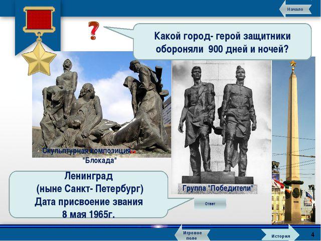 Ответ Минск Дата присвоение звания 26 июня 1974г. Игровое поле начало Какой г...