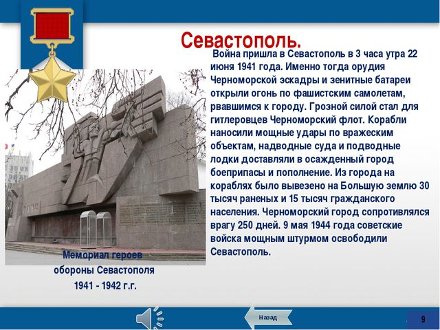 Ответ Игровое поле Брестская крепость Дата присвоение звания 8 мая 1965г. нач...
