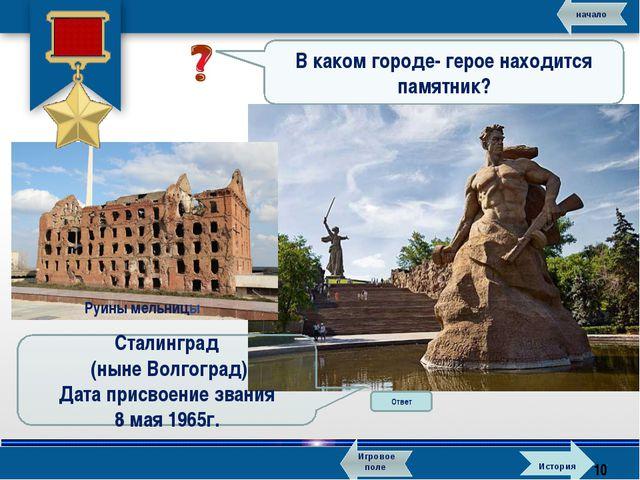 Город- герой, столица Украины. Ответ Игровое поле Киев Дата присвоение звания...