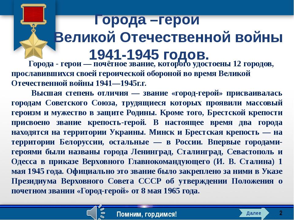 В каком городе- герое находится памятник? Ответ Сталинград (ныне Волгоград) Д...