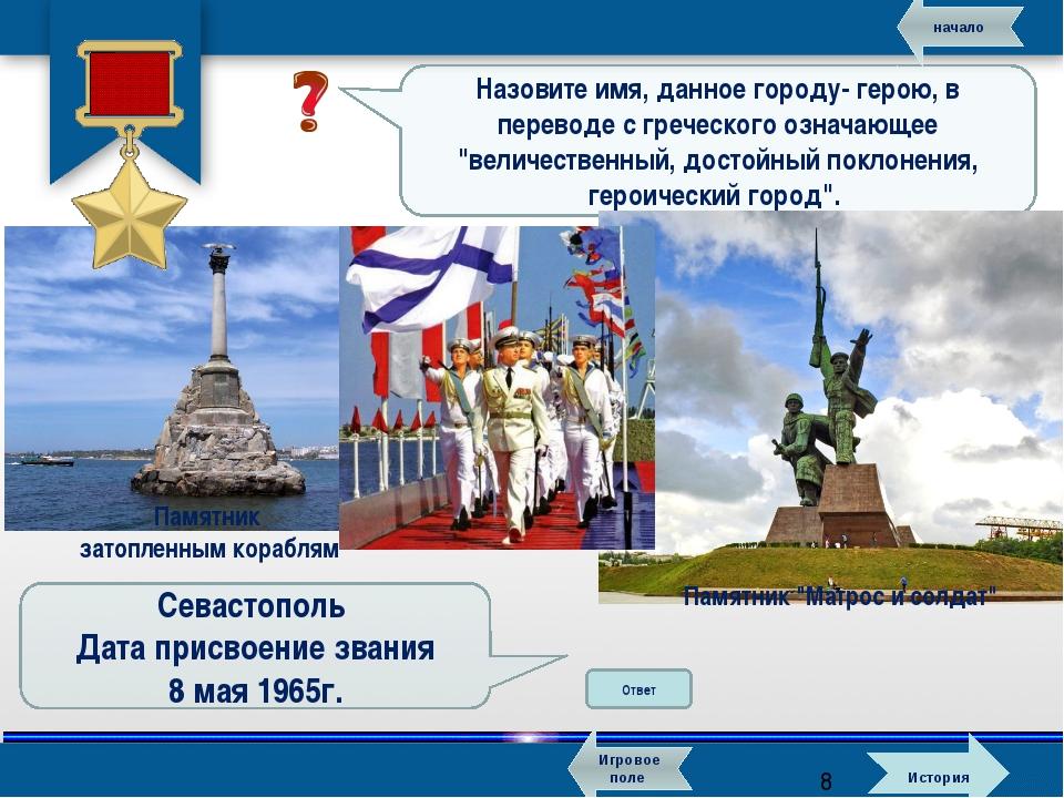 Мурманск. Город-герой Мурманск в годы Великой Отечественной войны так и не бы...