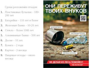 Сроки разложения отходов: Пластиковые бутылки – 180-200 лет Батарейки – 110 л