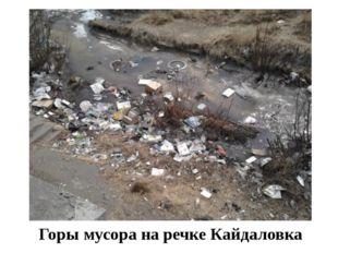 Горы мусора на речке Кайдаловка