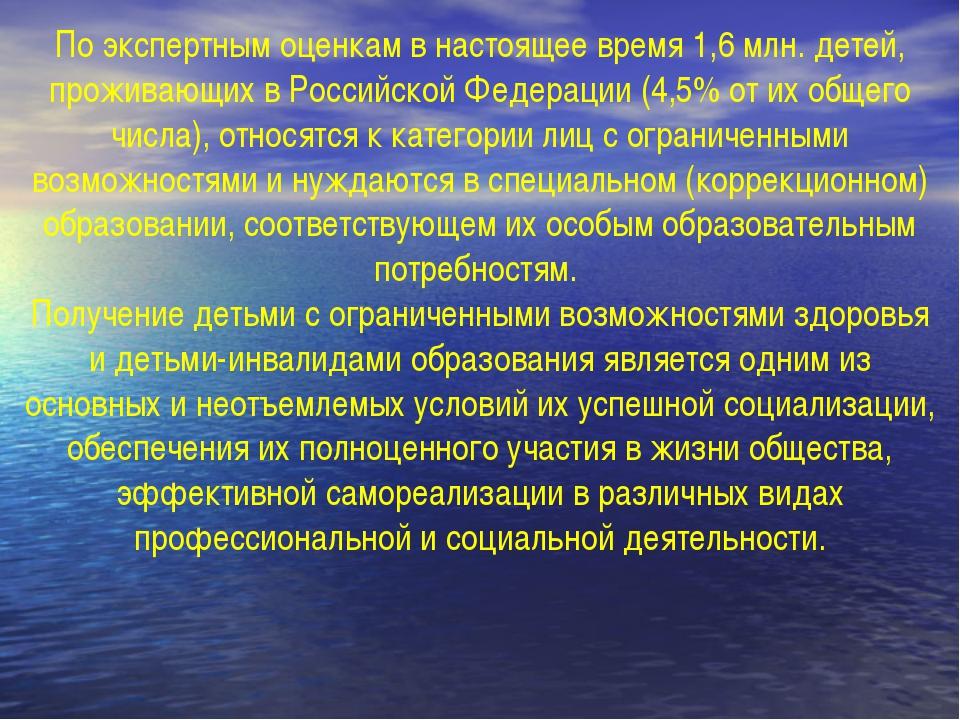 По экспертным оценкам в настоящее время 1,6 млн. детей, проживающих в Российс...