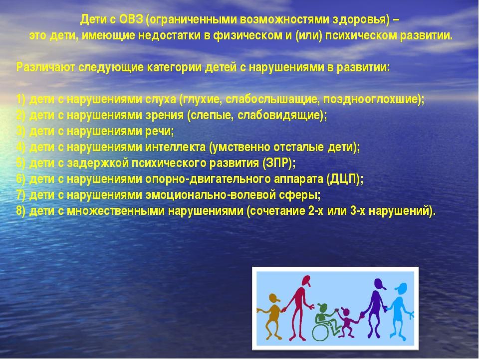 возможностями ограниченными шпаргалка перспективы в крации развития здоровья с детей