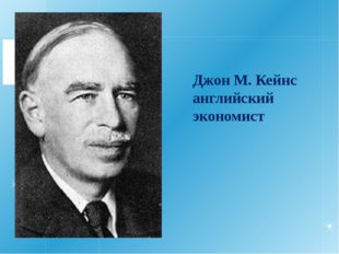 Джон М. Кейнс английский экономист