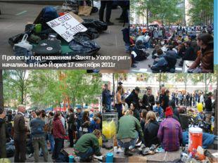 Протесты под названием «Занять Уолл-стрит» начались в Нью-Йорке 17 сентября 2