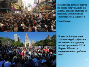Миллионы демонстрантов по всему миру вышли на акции, организованные по пример