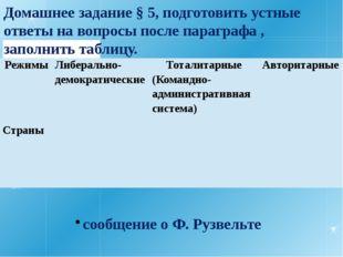 Домашнее задание § 5, подготовить устные ответы на вопросы после параграфа ,
