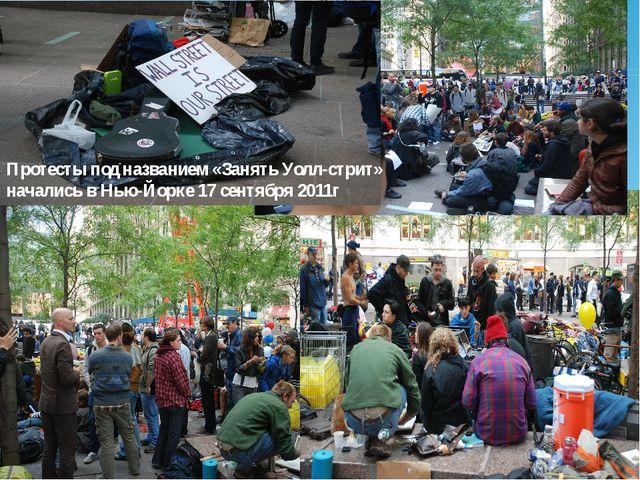 Протесты под названием «Занять Уолл-стрит» начались в Нью-Йорке 17 сентября 2...