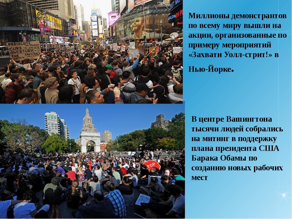 Миллионы демонстрантов по всему миру вышли на акции, организованные по пример...