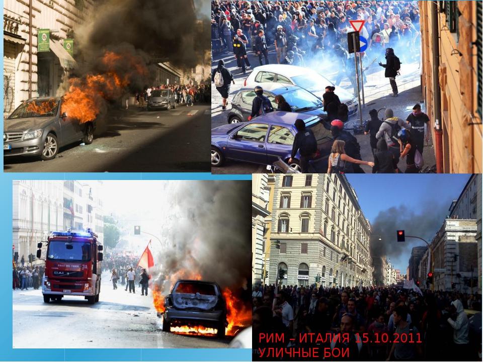 РИМ – ИТАЛИЯ 15.10.2011 УЛИЧНЫЕ БОИ