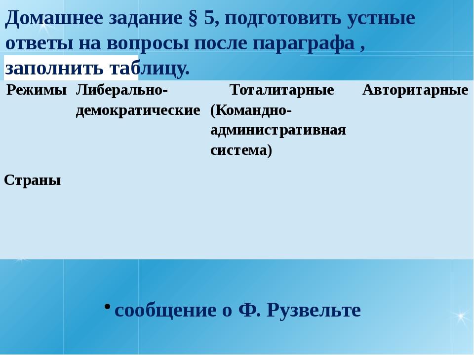 Домашнее задание § 5, подготовить устные ответы на вопросы после параграфа ,...