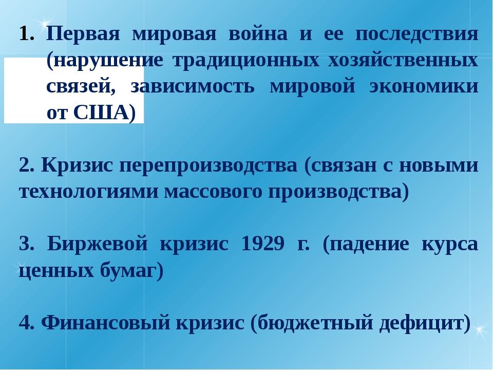 Первая мировая война и ее последствия (нарушение традиционных хозяйственных с...