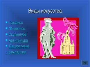 Виды искусства Графика Живопись Скульптура Архитектура Декоративно - прокладное