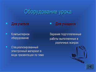 Оборудование урока Для учителя Компьютерное оборудование Специализированный э