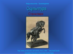 Скульптура Станковая http://www.znoba.kiev.ua/ru/l2/l2_mon_s.htm Николай Зноб