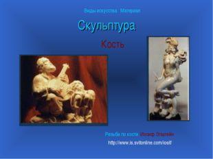 Скульптура Кость Резьба по кости Иосиф Эпштейн http://www.is.svitonline.com/i