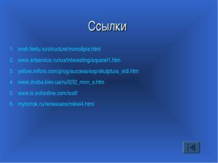 Ссылки vnsh.festu.ru/structure/monotipia.html www.artservice.ru/rus/interesti
