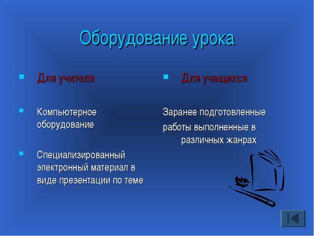 Оборудование урока Для учителя Компьютерное оборудование Специализированный э...