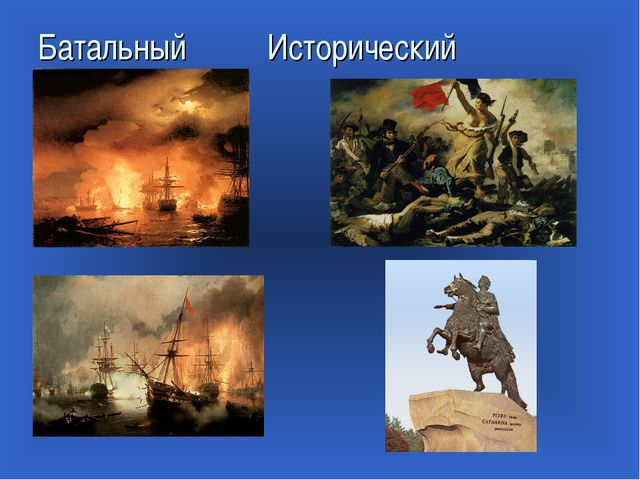 Батальный Исторический