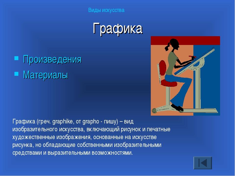 Графика Произведения Материалы Виды искусства Графика (греч. graphike, от gra...