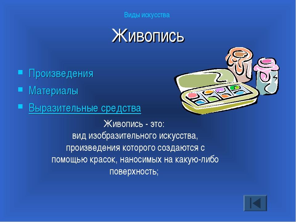 Живопись Произведения Материалы Выразительные средства Виды искусства Живопис...