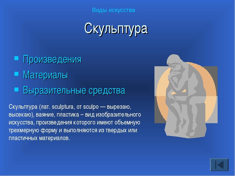 Скульптура Произведения Материалы Выразительные средства Виды искусства Скуль...