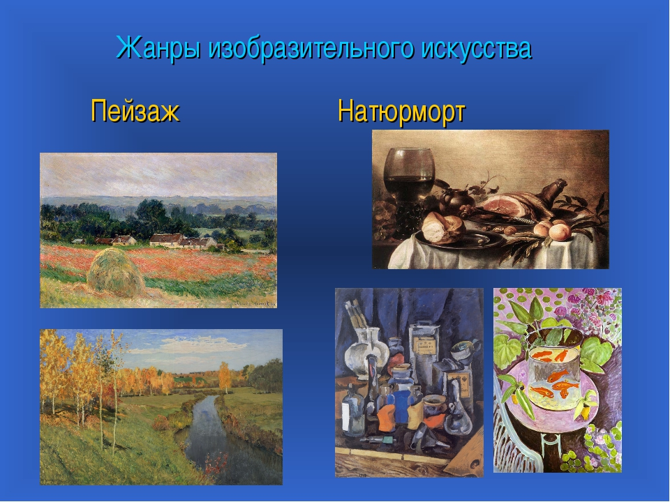 Жанры изобразительного искусства Пейзаж Натюрморт