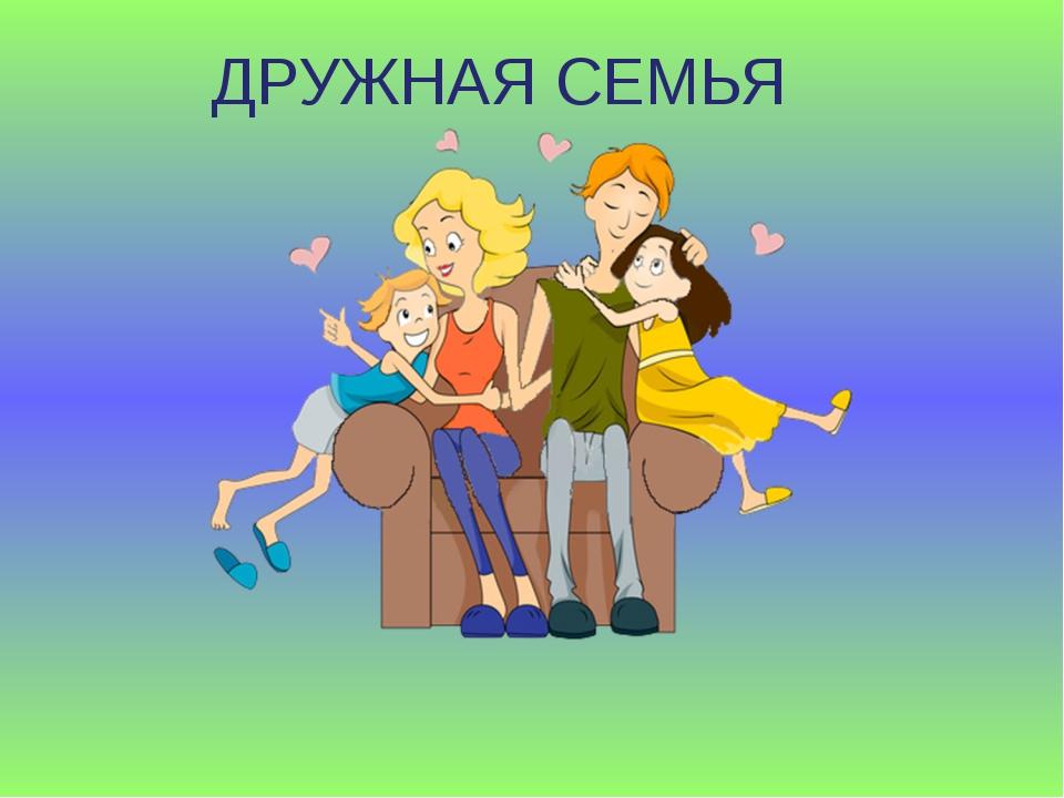 Открытка дружной семье