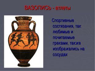 ВАЗОПИСЬ - атлеты Спортивные состязания, так любимые и почитаемые греками, та