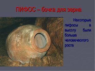 ПИФОС – бочка для зерна Некоторые пифосы в высоту были больше человеческого