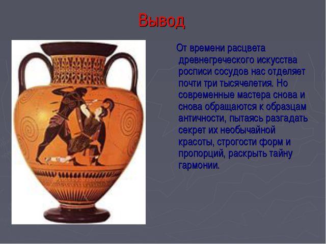 Вывод От времени расцвета древнегреческого искусства росписи сосудов нас отде...