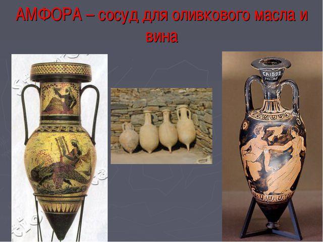 АМФОРА – сосуд для оливкового масла и вина
