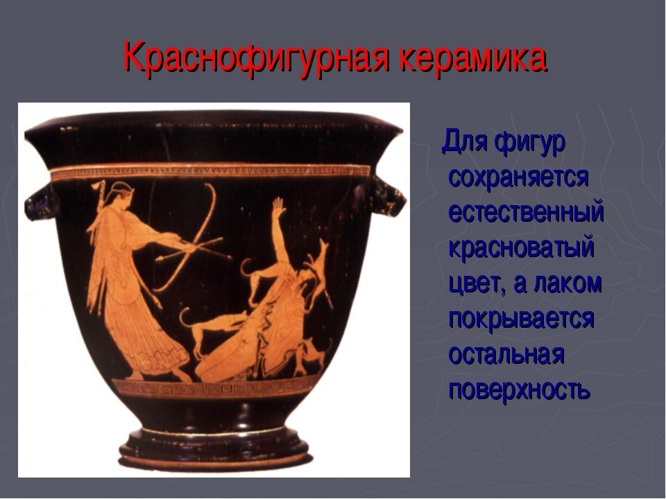 Краснофигурная керамика Для фигур сохраняется естественный красноватый цвет,...