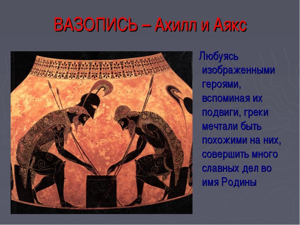 ВАЗОПИСЬ – Ахилл и Аякс Любуясь изображенными героями, вспоминая их подвиги,...