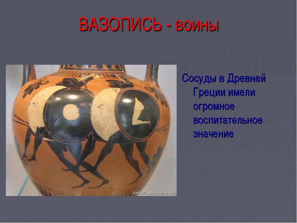 ВАЗОПИСЬ - воины Сосуды в Древней Греции имели огромное воспитательное значение