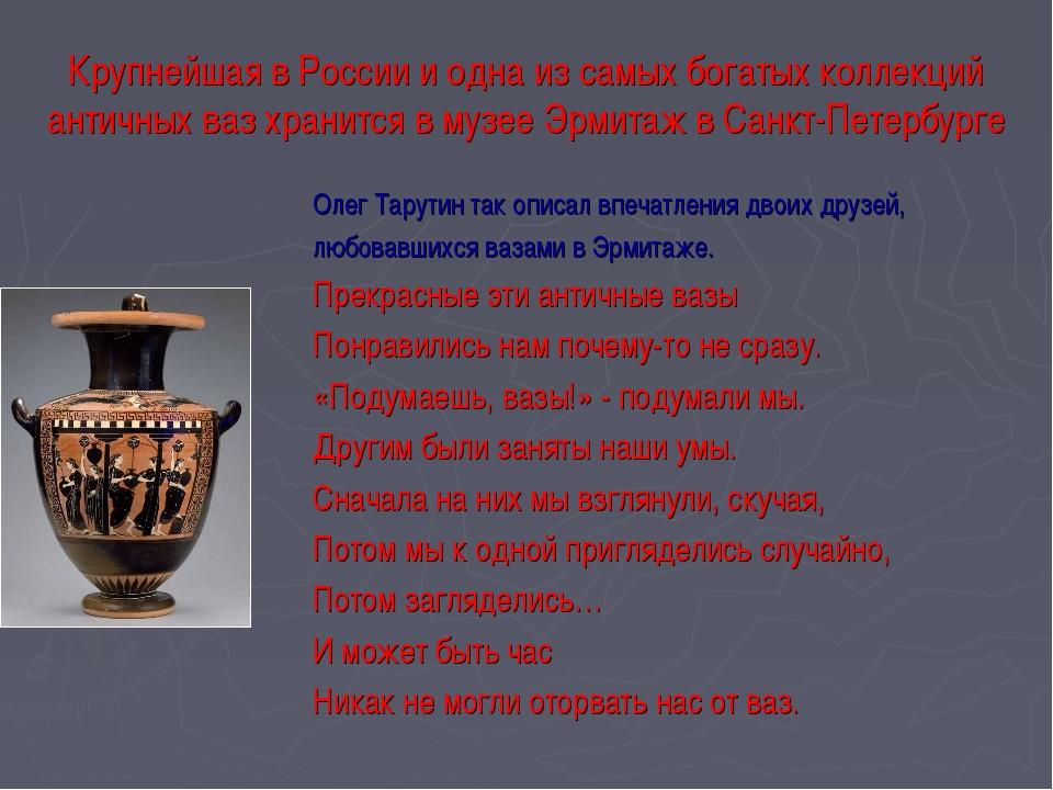 Крупнейшая в России и одна из самых богатых коллекций античных ваз хранится в...