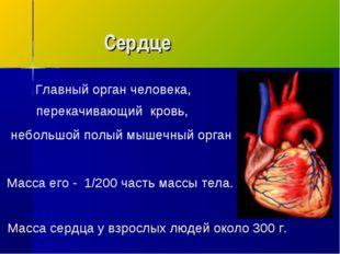 Сердце Главный орган человека, перекачивающий кровь, небольшой полый мышечны