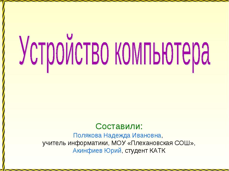 Составили: Полякова Надежда Ивановна, учитель информатики, МОУ «Плехановская...