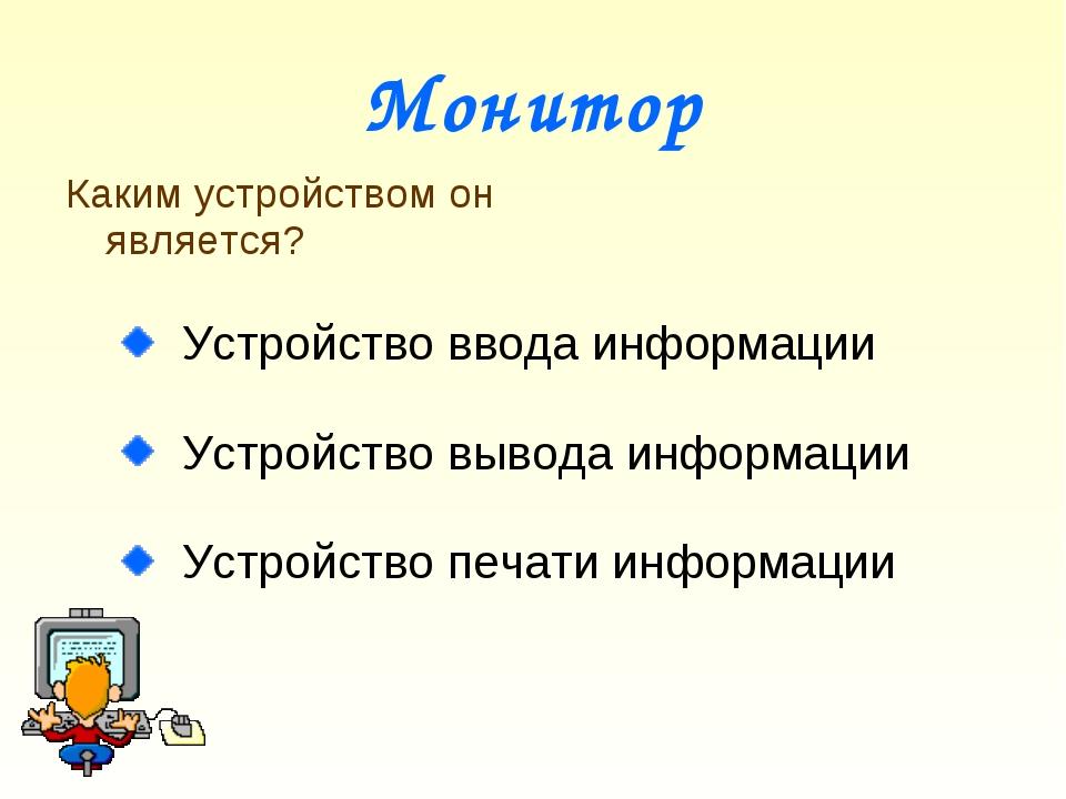 Монитор Устройство ввода информации Устройство вывода информации Устройство п...