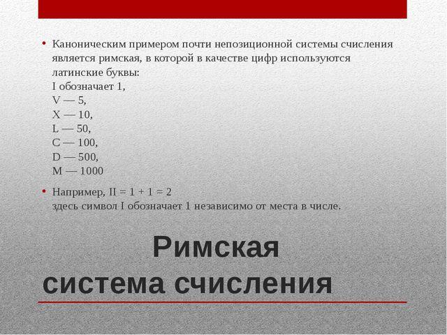 Римская система счисления Каноническим примером почти непозиционной системы...