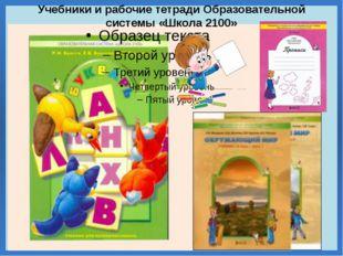 Учебники и рабочие тетради Образовательной системы «Школа 2100»