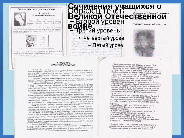 Сочинения учащихся о Великой Отечественной войне