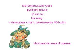 Материалы для урока русского языка (2 класс) На тему: «Написание слов с сочет