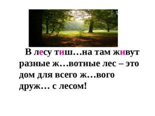 В лесу тиш…на там живут разные ж…вотные лес – это дом для всего ж…вого друж…