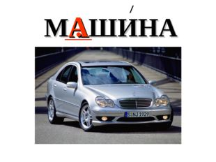 А М . ШИНА